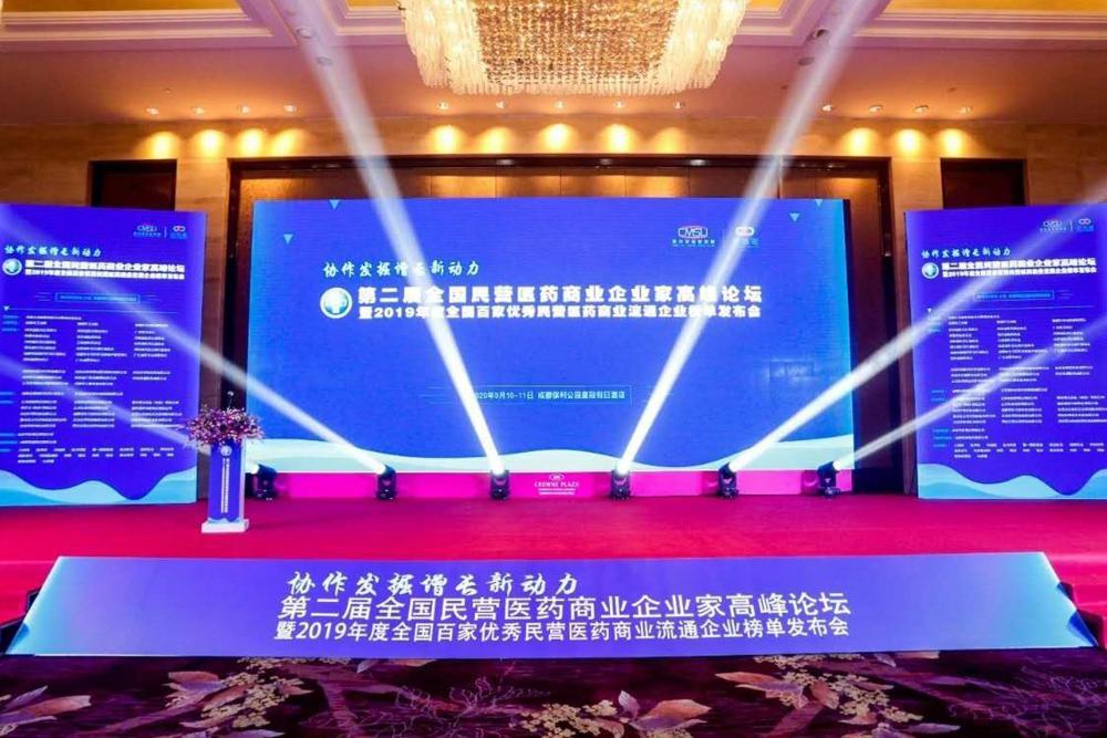 热烈祝贺冀德医药荣获2019年度全国百家优秀民营医药商业流通企业